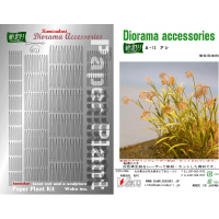 Kamizukuri - Reed Canary Grass