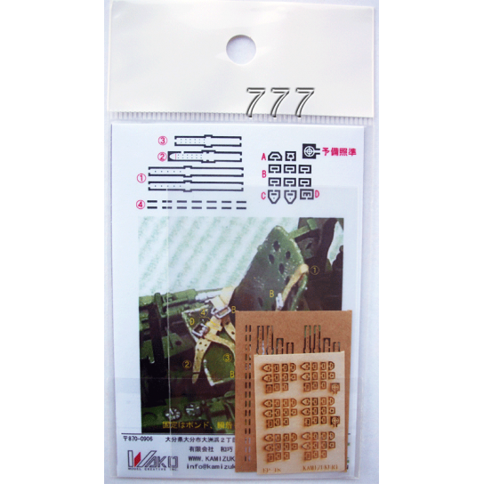 Kamizukuri Japan Aircraft Seat Belt 1/48